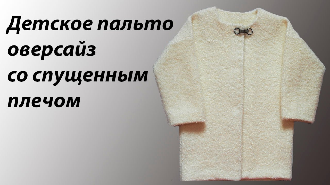 Выкройки модного детского пальто фото 547