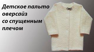 видео Детские пальто для девочек