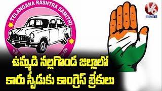 ఉమ్మడి నల్లగొండ జిల్లాలో కారు స్పీడుకు కాంగ్రెస్ బ్రేకులు  Telugu News