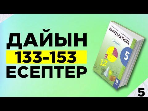 5-сынып Математика. 133-153 есептер аралығы. Мектеп баспасы. Дайын үй жұмыстары.