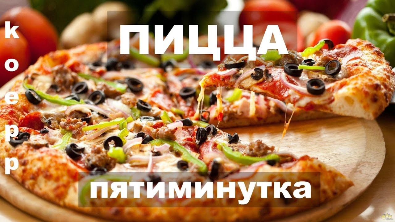 пицца аврора рецепт