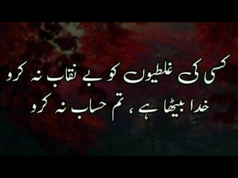 sad lines kisi ki ghaltio ko benaqab na karo khuda betha