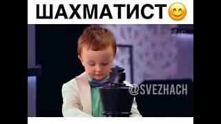 Михаил Осипов маленький шахматист 😊👍