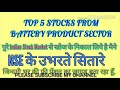 Best Stock of Battery Product Company Mp3