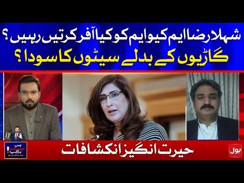 Shehla Raza Big offer for MQM?