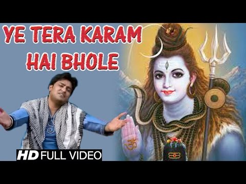 Ye Tera Karam Hai Bhole | Qawwali | Most Popular Haryanvi Shiv Bhajan |  Deepak Dev
