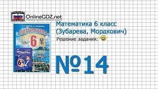 Задание № 14 - Математика 6 класс (Зубарева, Мордкович)