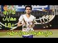 ايمن حفني مهارات وكباري ساافلة  +18 |علي مهرجان معايا مطوة