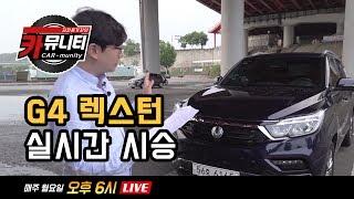 쌍용 G4렉스턴 실시간 시승기(Ssanyong G4 Rexton Review)...