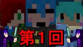 【第1回】 死神の部屋 【マインクラフト】