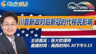 川普新政对后新冠时代移民影响!焦点连线2020.06.30