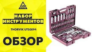 Обзор Набор инструментов THORVIK UTS0094