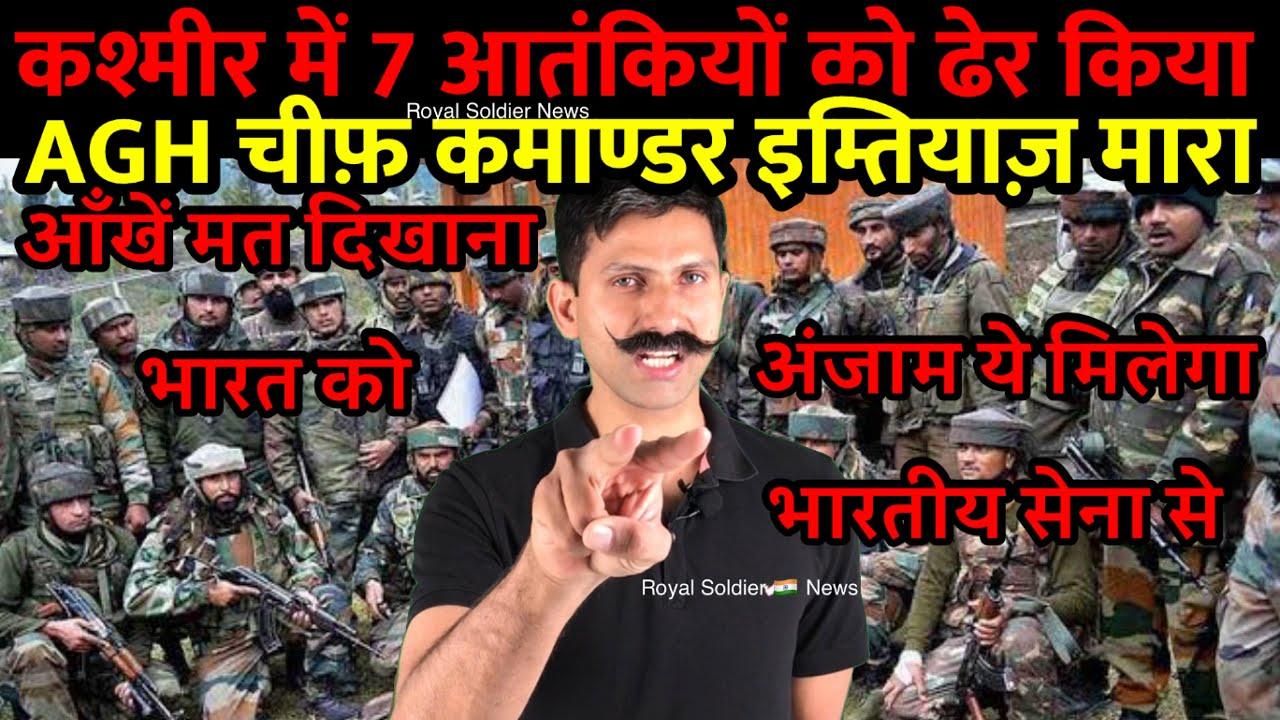 कश्मीर में 7 आतंकी ढेर | भारतीय सेना चुन चुन के मार रही आतंकियों को। Imtiyaz AMH | Royal Soldier