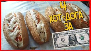ОБЕД БОМЖА В УКРАИНЕ ЗА 1$ ДОЛЛАР НА ДВОИХ !!! КАК ПРИГОТОВИТЬ ХОТ ДОГ
