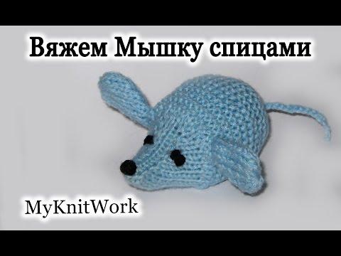 Как связать мышонка спицами