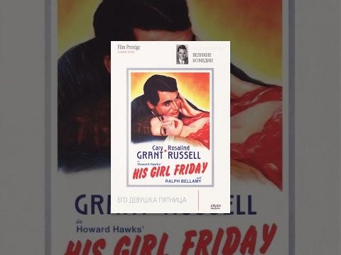 Его девушка Пятница (1940) фильм
