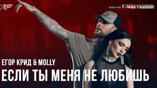Егор Крид & Моллy _-_ если ты меня не любишь...