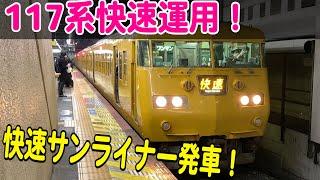 117系快速運用!岡山駅を発車する117系ワンマン列車の快速サンライナー福山行き