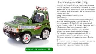 детский электромобиль Jetem Range обзор