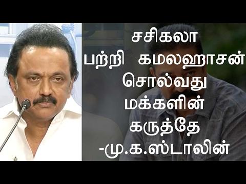 sasikala பற்றி Kamal Haasan சொல்வது மக்களின் கருத்தே - M.K.Stalin