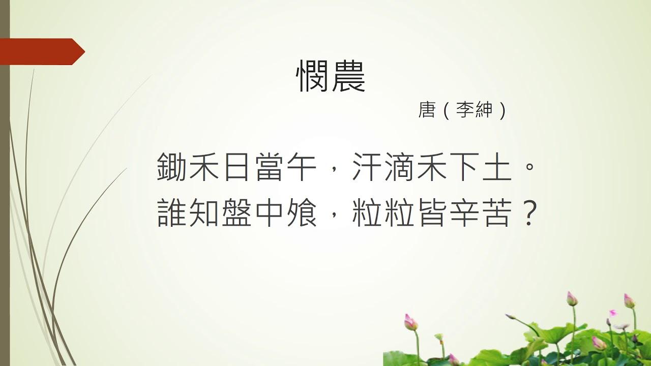 [唐詩] 憫農 - 李紳 (廣東話) Tang poetry, Cantonese - YouTube