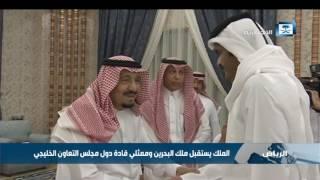 الملك يستقبل ملك البحرين وممثلي قادة دول مجلس التعاون الخليجي