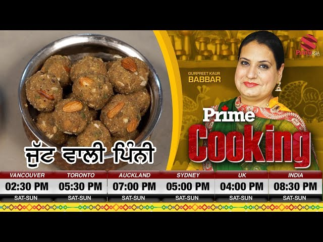Prime Cooking #7 _Gurpreet K. Babbar- Coconut Pinni (Prime Asia TV)