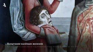 Признание Синей Бороды. Из курса «Преступление и наказание в Средние века»