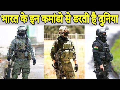 भारत की 5 सबसे खुफिया कमांडो फाॅर्स l Top 5 Special Forces Of India 2021