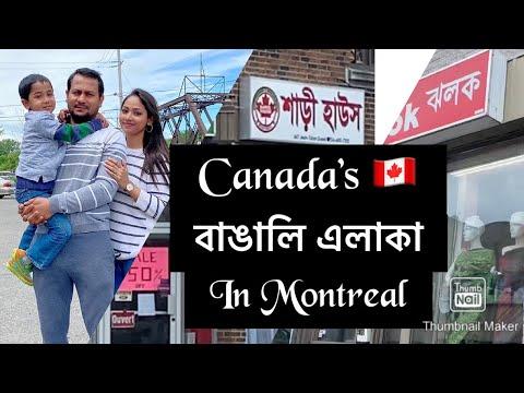 কানাডায় বাঙালি এলাকা মন্ট্রিয়লে / Bangladeshi area in Montreal / Bangladeshi area in Canada