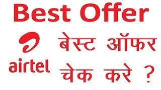 Check Airtel Best Offers Using Ussd Code Number 2018 Youtube