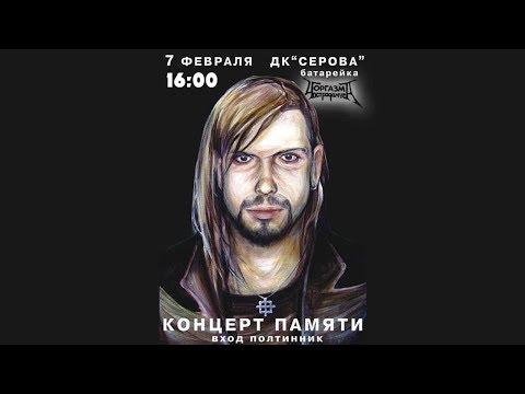 Концерт Памяти Алексея Фишева 2004 [Full Video]
