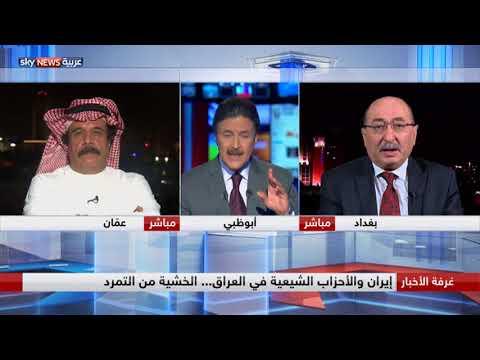 إيران والأحزاب الشيعية في العراق.. الخشية من التمرد