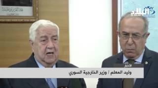 وليد المعلم / وزير الخارجية السوري  --el bilad tv --