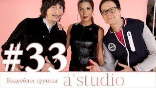 A'Studio участвуют в съёмках для «Жары»