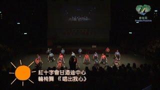 第四屆感恩日 紅十字會甘迺迪中心 輪椅舞 2016-10-23