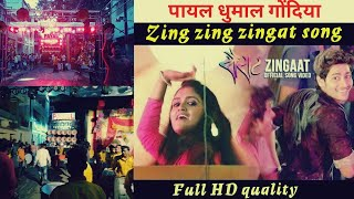 Payal Dhumal Gondia(Zingat Song Full HD Qualilty) FOR BASS USE EARPHONES/HOMETHEATRE