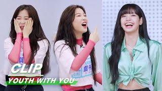 LISA&Esther Yu, when they meet, laughte comes too! | LISA指导虞书欣太欢乐|Youth With You2 青春有你2|iQIYI