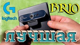 Фото Распаковка невероятной BRIO - Лучшая Web Camera от Logitech