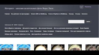 Реклама сайта с целительными фото Веры Лион