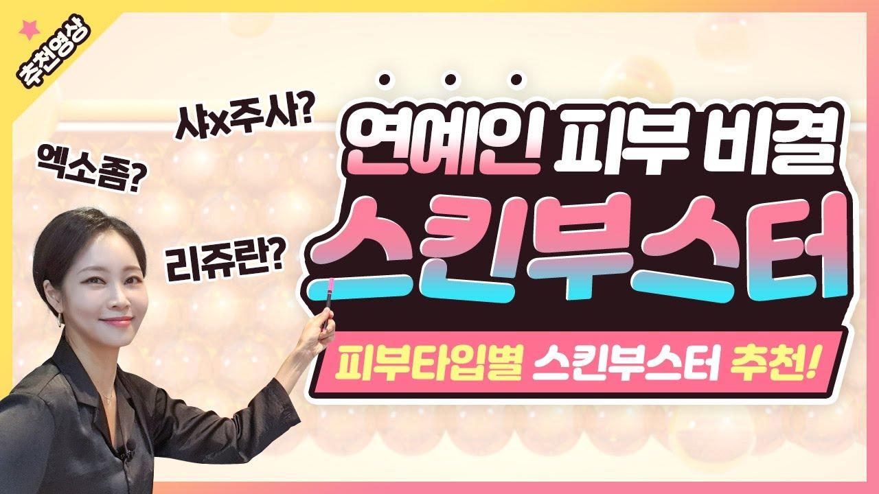 🎬연예인 윤광피부 비결❗ 피부타입별 스킨부스터 추천⭐#샤*주사 #필메드 #리쥬란 #엑소좀 #싸이토케어
