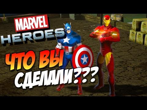 🔥 Marvel Heroes 2016 - ЧТО Вы СДЕЛАЛИ с ИГРОЙ???