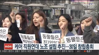 케어 직원연대 노동조합 설립 추진…30일 창립총회 / 연합뉴스TV (YonhapnewsTV)