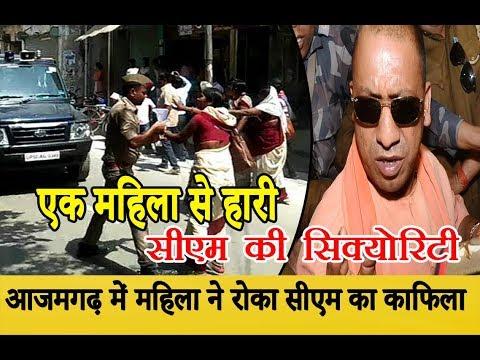 जब एक महिला ने रोक दिया CM Yogi Adityanath का काफिला  