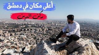 أجمل و أعلى مكان ممكن تشوف الشام منو    جولة في ركن الدين
