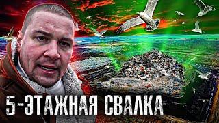 Самая Большая Свалка Мусора / Хутор