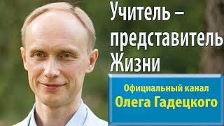 Учитель – представитель Жизни. Олег Гадецкий(, 2017-01-28T16:49:01.000Z)