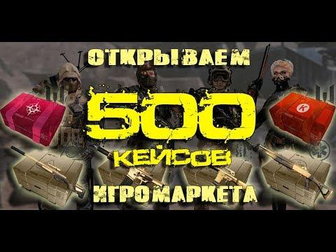 Warface. Открываем 500 КЕЙСОВ на игромаркете! thumbnail