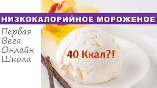 Мороженое с невероятно низкой калорийностью!