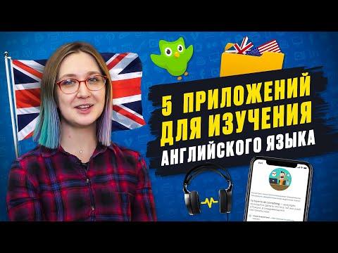 5 приложений, которые помогут выучить английский язык